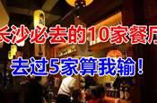 長沙必去的10家餐廳,去過5家算我輸!